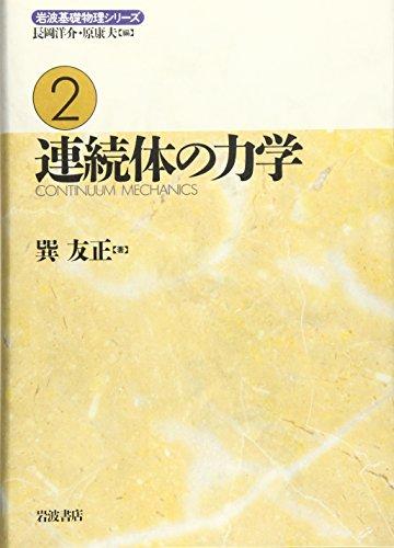 連続体の力学 (岩波基礎物理シリーズ (2))
