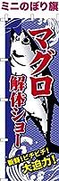 卓上ミニのぼり旗 「マグロ解体ショー」 短納期 既製品 13cm×39cm ミニのぼり