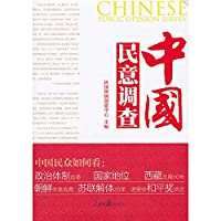 [ New Genuine ] China Global Public Opinion Research Center polls 9787511513106118(Chinese Edition)