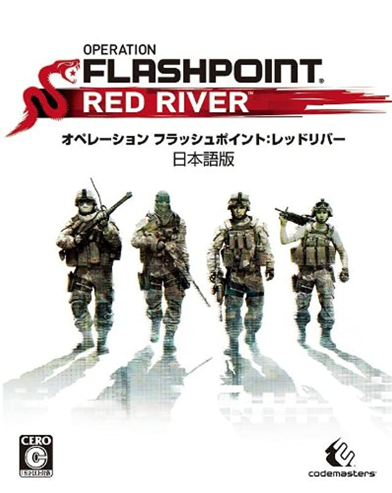 ドック電球注入するOPERATION FLASHPOINT:RED RIVER 日本語版