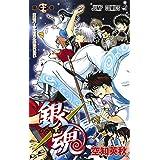 銀魂―ぎんたま― 77 (ジャンプコミックス)