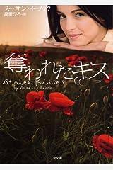 奪われたキス (二見文庫 イ 2-1 ザ・ミステリ・コレクション) 文庫
