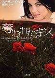 奪われたキス (二見文庫 イ 2-1 ザ・ミステリ・コレクション)