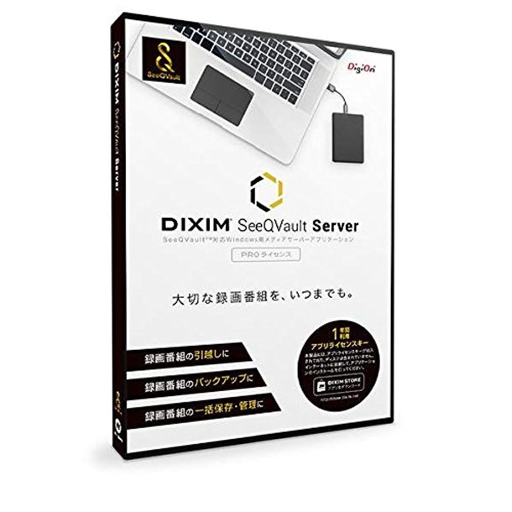 義務没頭するもっとデジオン DiXiM SeeQVault Server Pro