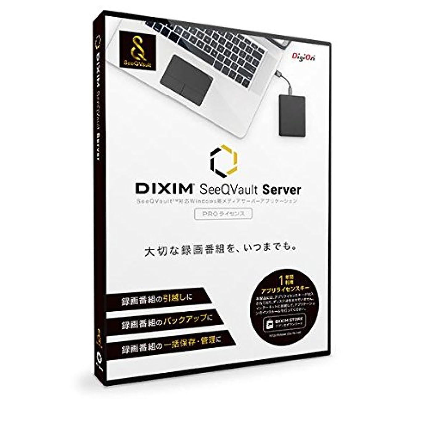 欠陥ミルク混合デジオン DiXiM SeeQVault Server Pro
