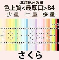 北越紀州色上質B4Y<最厚口>[桜](800枚)