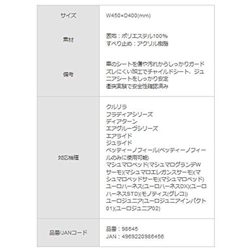 アップリカ・チルドレンズプロダクツ『Aprica(アップリカ)シート保護マット』