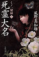 表紙: 死霊大名 くノ一秘録1 (文春文庫) | 風野真知雄