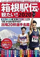 箱根駅伝を観たい!! 2020 (TJMOOK)