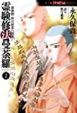 密教僧 秋月慈童の秘儀 霊験修法曼荼羅(2) (HONKOWAコミックス)