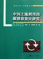 中国土地利用的碳排放效应研究