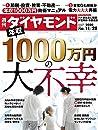 週刊ダイヤモンド 2020年11/28号 [雑誌]