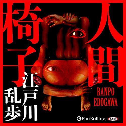 『人間椅子』のカバーアート