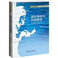 国际物流与风险管理