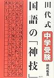 田代式 中学受験 国語の「神技」