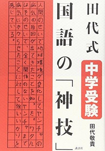 田代式中学受験国語の「神技」