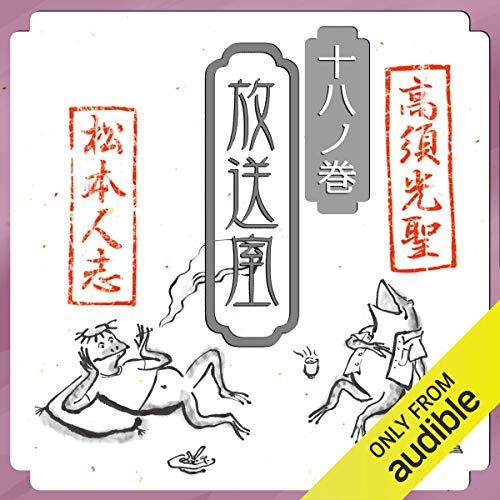 『放送室チャンネル (十八ノ巻)』のカバーアート