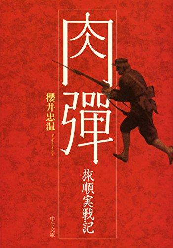 肉弾―旅順実戦記 (中公文庫)
