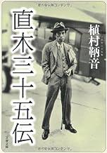 直木三十五伝 (文春文庫)