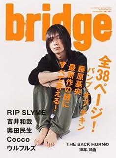 bridge (ブリッジ) 2008年 02月号 [雑誌]