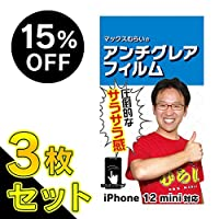 マックスむらいのアンチグレアフィルム(iPhone 12 mini【3枚セット】)