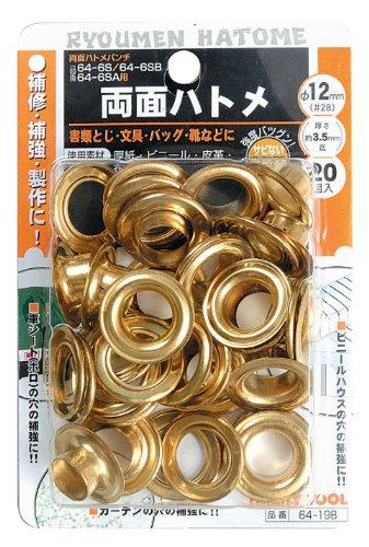 ファミリーツール(FAMILY TOOL) 両面ハトメ玉 12mm 真鍮製 20組 64-19B