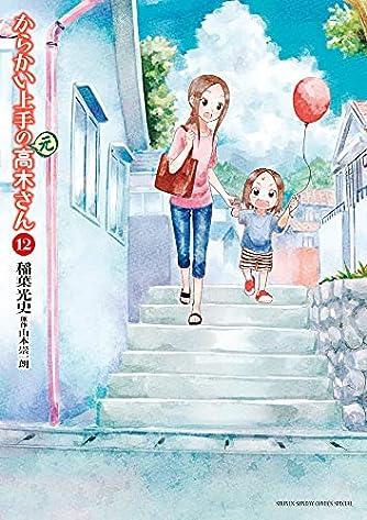 からかい上手の(元)高木さん (12) (ゲッサン少年サンデーコミックス)