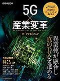 日経ムック 5G×産業変革 (日本経済新聞出版)