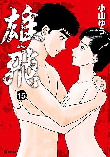 雄飛 ゆうひ (15) (ビッグコミックス) - 小山 ゆう