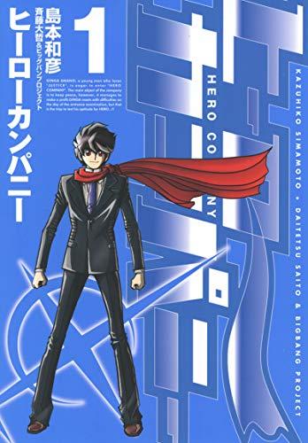 ヒーローカンパニー(1) (ヒーローズコミックス)
