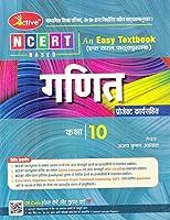 Mathematics(Ganit) project karyasahit Class-10 for UP Board (2019-2020 Examination)