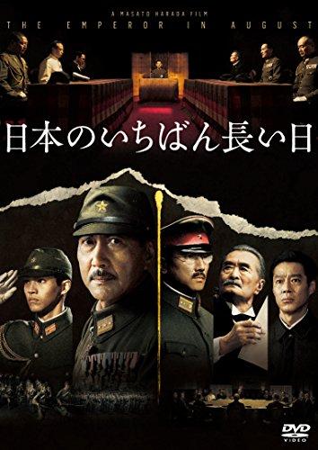 松竹『日本のいちばん長い日』
