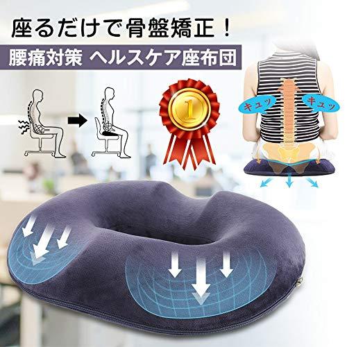 HARUSAWA SUWARI 腰痛対策 ヘルスケア座布団 クッション 低反発 腰楽クッション 骨盤矯正 クッション 円座...