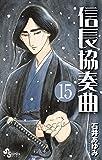信長協奏曲 (15) (ゲッサン少年サンデーコミックス)