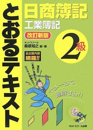 日商簿記2級とおるテキスト 工業簿記