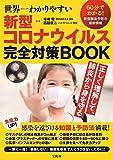 世界一わかりやすい 新型コロナウイルス完全対策BOOK - 寺嶋 毅, 西脇 俊二