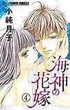 海神の花嫁【マイクロ】(4) (フラワーコミックスα)