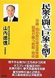 民衆の闘い「巨象」を倒す―沖縄・読谷飛行場返還物語 弱者が勝つ戦略・戦術