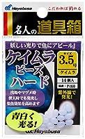 ハヤブサ(Hayabusa) 名人の道具箱 発光玉 紫外線発光ケイムラ玉ハード 3.5