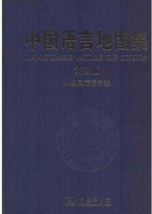 中国语言地图集 (第2版)少数民族语言卷 院语言研究所 等 编 9787100070539
