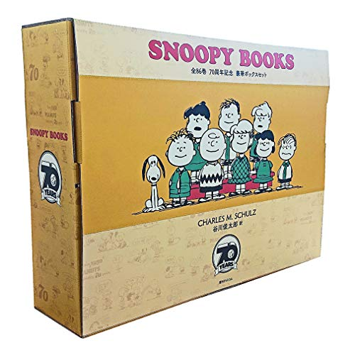 SNOOPY BOOKS 全86巻 70周年記念 豪華ボックスセット