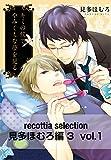 recottia selection 見多ほむろ編3 vol.1 (B's-LOVEY COMICS)