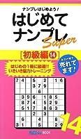 はじめてナンプレSuper初級編〈14〉 (ナンプレガーデンBOOK★ナンプレSuperシリーズ)