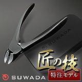 SUWADA爪切りブラックL&メタルケースセット 特注モデル 諏訪田製作所製 スワダの爪切り 通販天国限定品