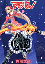 マジカノ 9 (マガジンZコミックス)