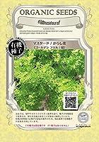 グリーンフィールド 野菜有機種子 マスタード/からし菜 <ゴールデンフリル/緑> [小袋] A093