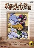 ポポロクロイス物語 Vol.4[DVD]