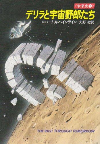 デリラと宇宙野郎たち (ハヤカワ文庫 SF―未来史1)の詳細を見る