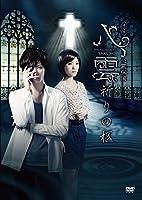 舞台版『心霊探偵八雲 祈りの柩』 [DVD]