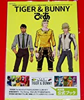 TIGER & BUNNY ぴあ 劇場版公開記念特別展公式ブック タイガー&バニー タイバニ